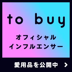 to buy オフィシャルインフルエンサー りっきー