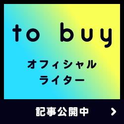to buy オフィシャルライター ころん