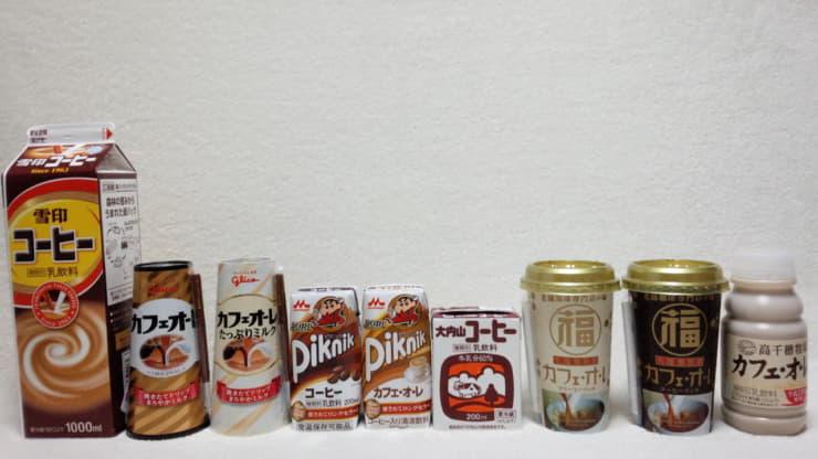 ミルクコーヒー9品
