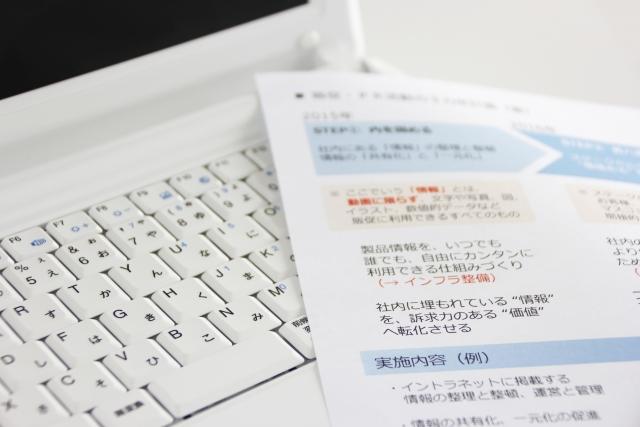 パソコンと資料