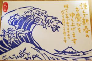 大波の絵の絵葉書