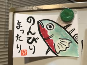 魚の絵葉書