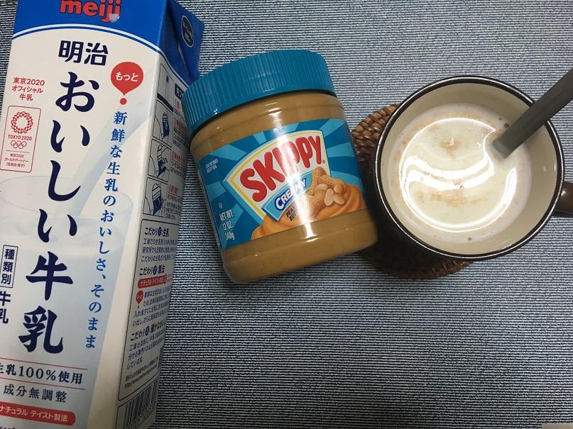 ホットミルクピーナッツ